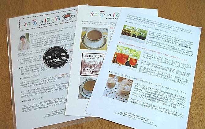 紅茶の12ヶ月配布物|紅茶通販専門店 いい紅茶ドットコム